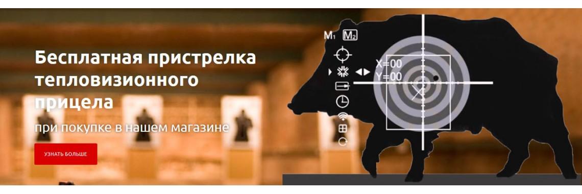 besplatnaya_pristrelka_teplo_pricela