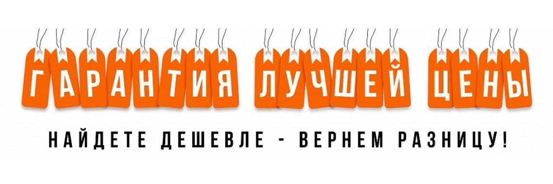 garantiya-luchshej-ceny_nashli_deshevle_snizim_cenu