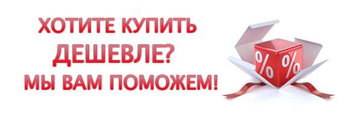 kupit_deshevle_so_skidkoj